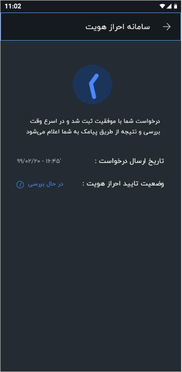 گام پانزدهم احراز هویت غیرحضوری سجام در اپلیکیشن سیگنال