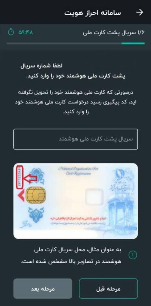گام هشتم احراز هویت غیرحضوری سجام در اپلیکیشن سیگنال