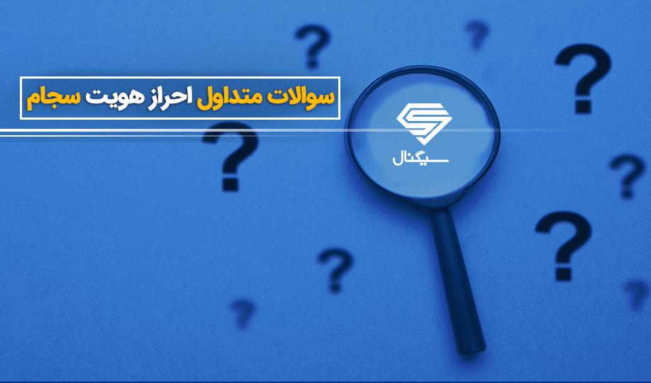 سوالات متداولِ ثبت نام و احراز هویت سجام با اپ سیگنال