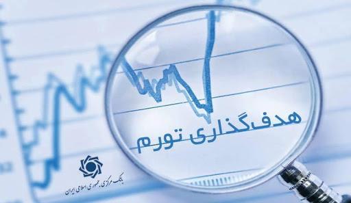 بانک مرکزی تورم سال 99 را 22 درصد هدفگذاری کرد