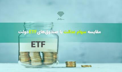 تفاوت سهام عدالت و صندوق ETF دولت
