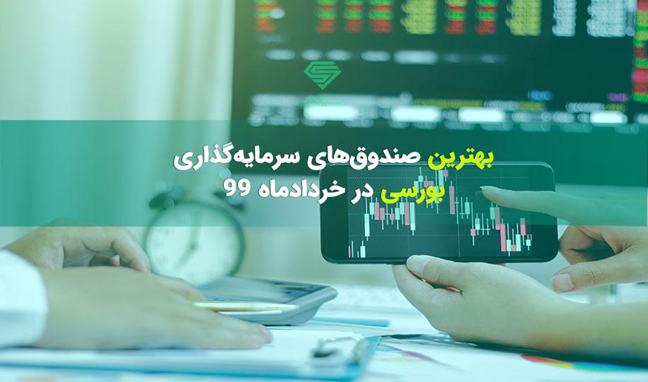 پربازده ترین صندوق های سرمایه گذاری بورسی در خردادماه 99