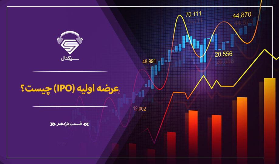 فصل دوم _ قسمت یازدهم : عرضه اولیه (IPO) چیست؟