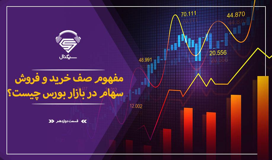 فصل دوم _ قسمت دوازدهم : منظور از صف خرید و فروش سهام در بازار بورس چیست؟