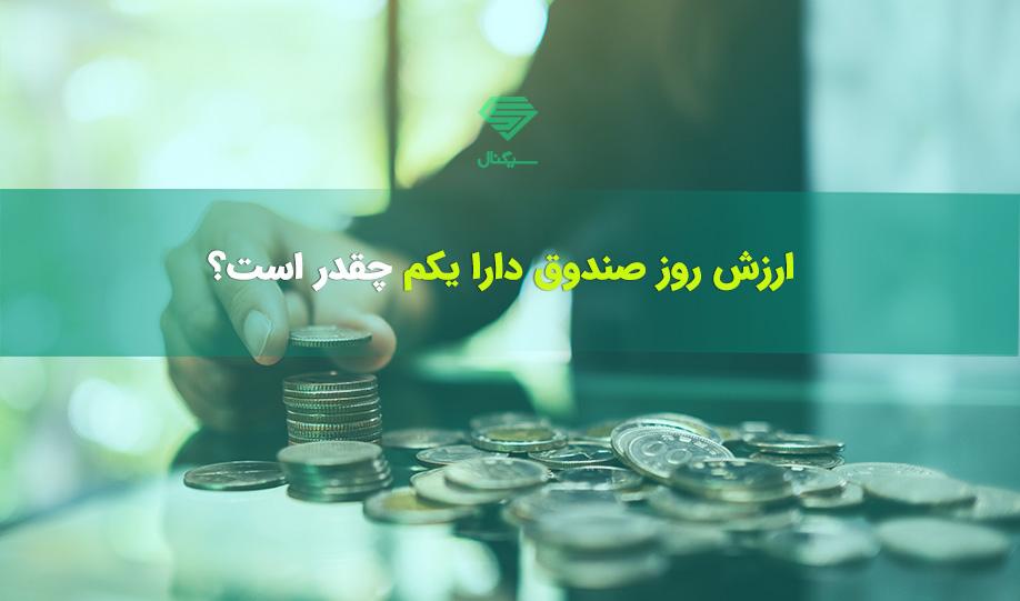 ارزش روز صندوق دارا یکم (ETF دولت) چقدر است؟