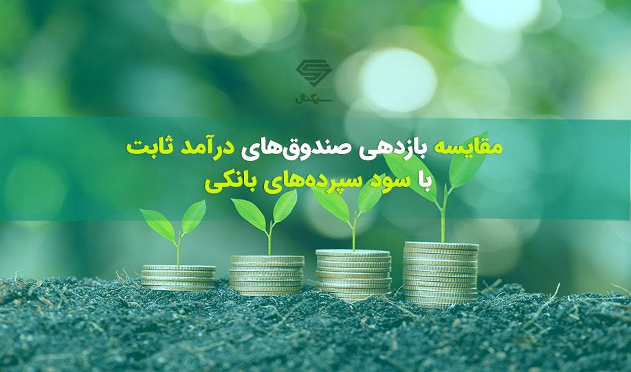 مقایسه بازدهی صندوق های درآمد ثابت با بانک (خرداد 99)