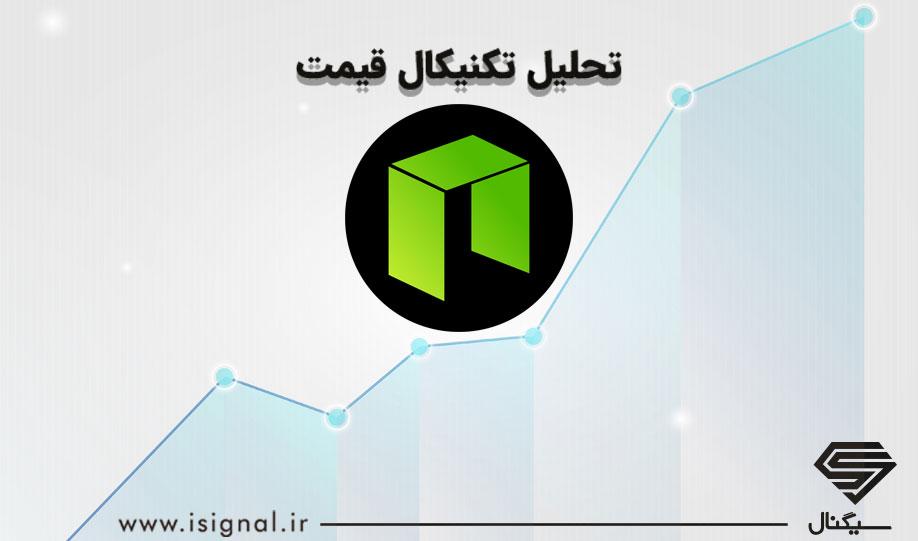 تحلیل تکنیکال ارز دیجیتال نئو (NEO) | تاریخ 10 تیر ماه 1399