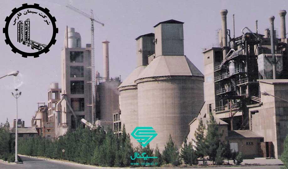 تحلیل بنیادی شرکت سیمان فارس (سفار) | 12 خرداد ماه 1399