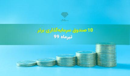 10 صندوق سرمایه گذاری برتر در تیر ماه 99