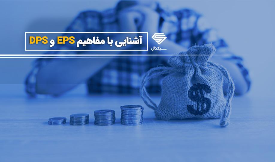 منظور از EPS و DPS چیست و چه کاربردی دارند؟
