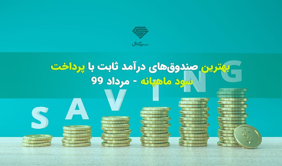 برترین صندوق های درآمد ثابت با پرداخت سود ماهیانه (منتهی به 16 مرداد 99)