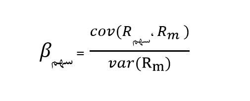 فرمول محاسبه بتا 1