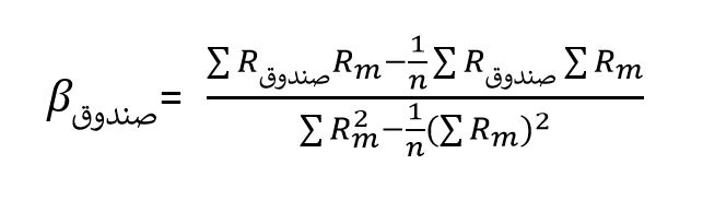 فرمول محاسبه بتا 2