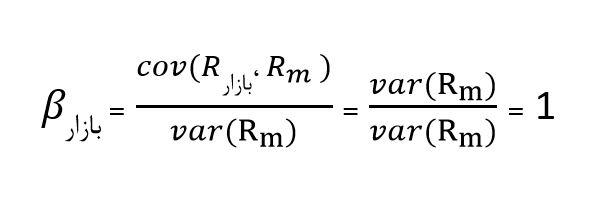 فرمول محاسبه بتا 3