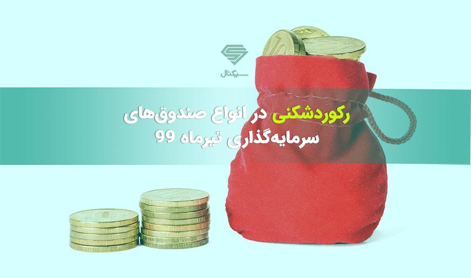 رکوردشکنی در انواع صندوق های سرمایه گذاری در تیر 99
