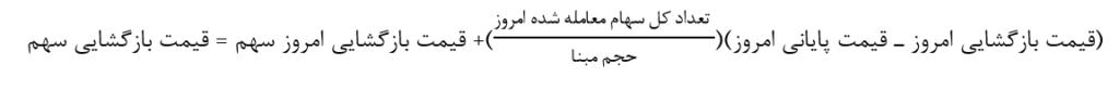 فرمول دوم قیمت بازگشایی سهم