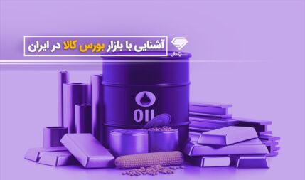 آشنایی با بازار بورس کالا در ایران
