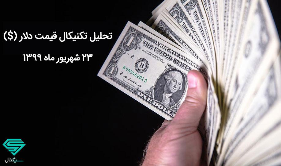 سناریوهای احتمالی قیمت دلار در روزهای آخر تابستان | تاریخ 23 شهریور ماه 1399