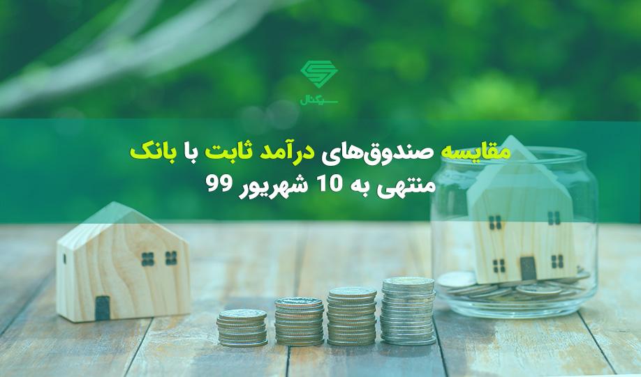 صندوقهای درآمد ثابت کم نوسان در شهریور 99