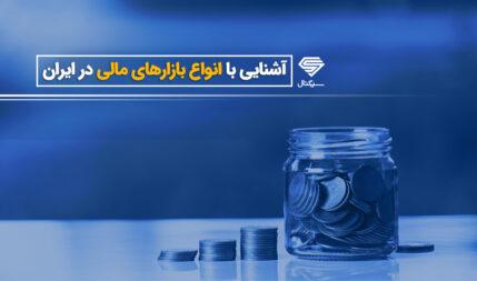 آشنایی با انواع بازارهای مالی در ایران