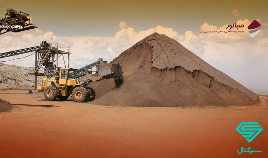 نگاهی به توسعه معدنی و صنعتی صبانور از پنجره فروشهای فصلی