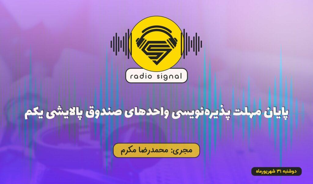 رادیو سیگنال | 30 شهریور ماه 1399