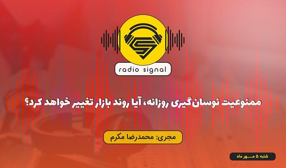 رادیو سیگنال | 5 مهرماه 1399