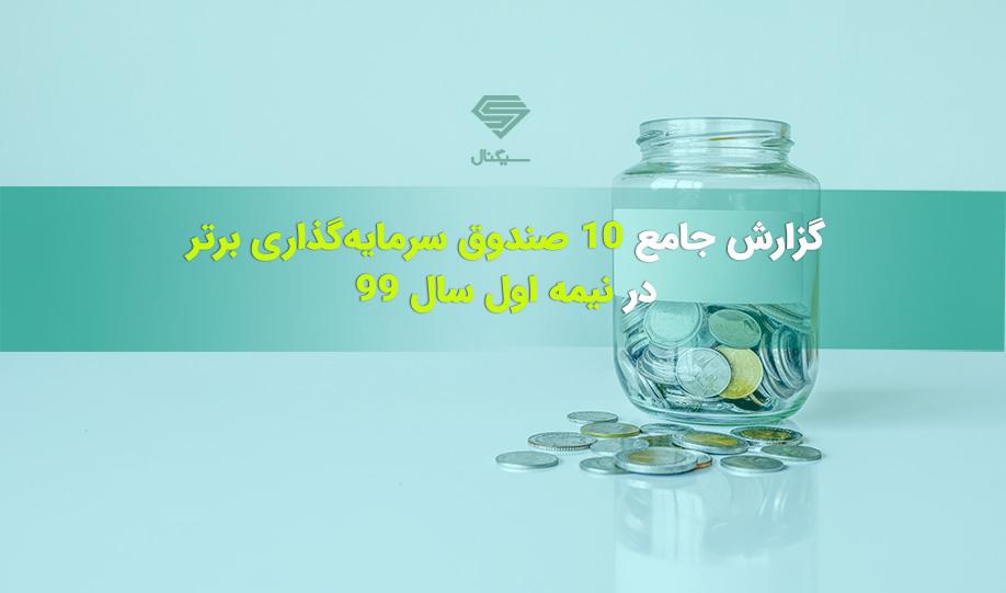 گزارش جامع 10 صندوق سرمایه گذاری برتر در نیمه اول سال 99