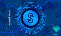 ارز دیجیتال یرن فایننس (YFI) چیست و چگونه کار می کند؟
