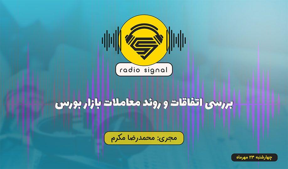 رادیو سیگنال | 23 مهرماه 1399