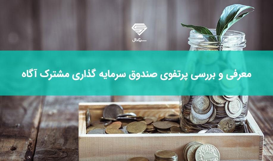معرفی و بررسی پرتفوی صندوق سرمایه گذاری مشترک آگاه