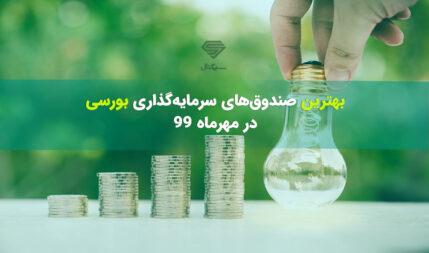 بهترین صندوق های سرمایه گذاری بورسی (ETF) در مهرماه 99