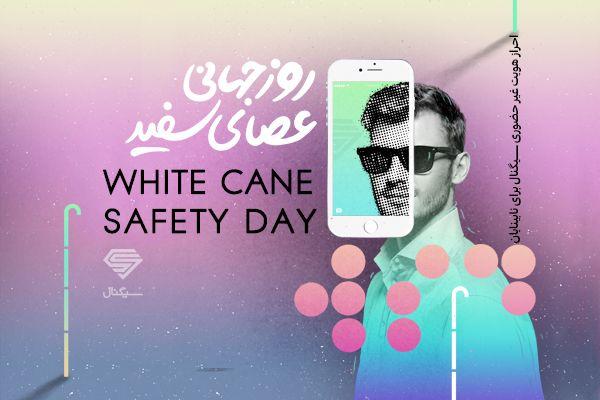 احراز هویت غیرحضوری سیگنال برای نابینایان در روز جهانی عصای سفید
