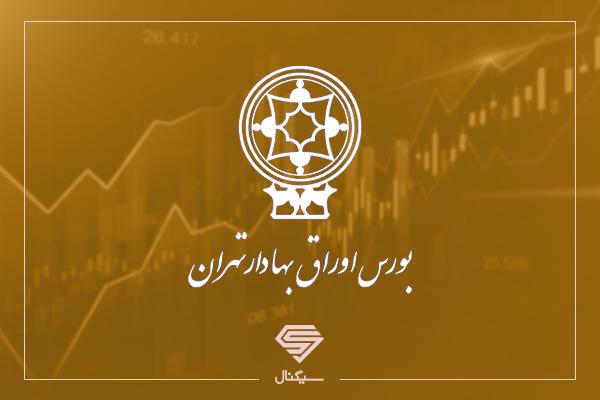 گزارش بازار اوراق بهادار برای هفته منتهی به 1399/07/30
