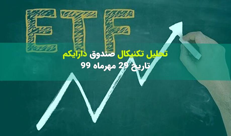 نوسان 14 درصدی صندوق دارا یکم در امروز (29 مهرماه 99)