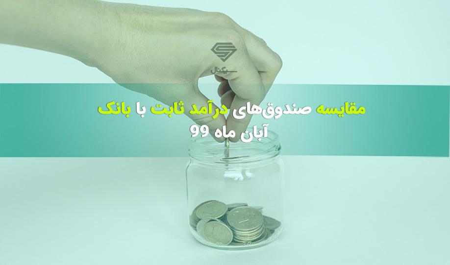 مقایسه سود صندوق های درآمد ثابت با بانک (10 مهر تا 10 آبان 99)