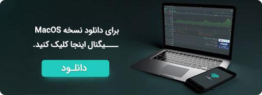 دانلود نسخه MacOS