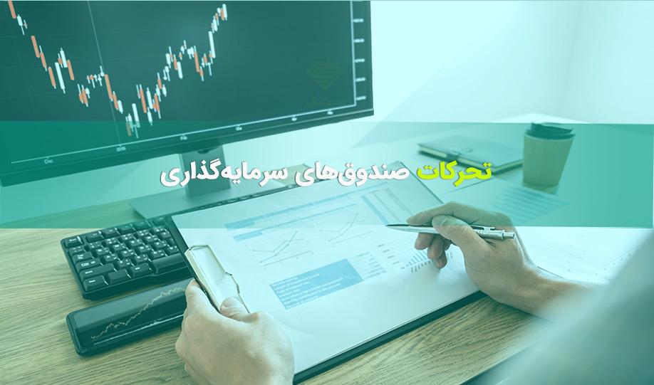بررسی تحرکات صندوق های سرمایه گذاری در 24 مهرماه 99