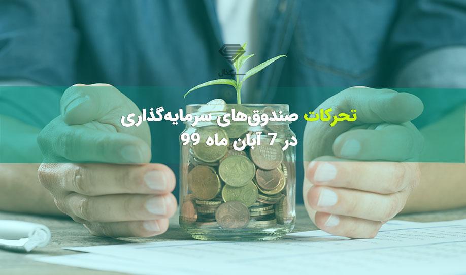 تحرکات صندوق های سرمایه گذاری در 7 آبان ماه 99