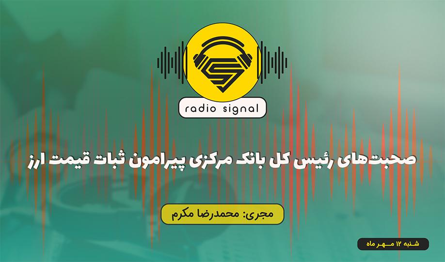رادیو سیگنال | 12 مهرماه 1399