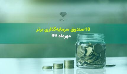 10 صندوق سرمایه گذاری برتر در مهرماه 99