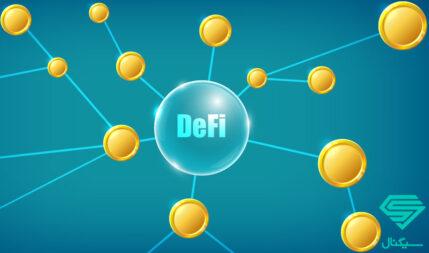 هر آنچه درباره دیفای (DeFi) یا امور مالی غیرمتمرکز در دنیای بلاک چین باید بدانید