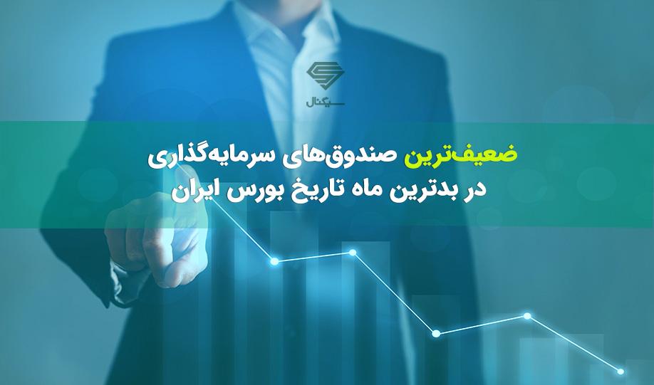 کم بازدهترین صندوق های سرمایه گذاری در بدترین ماه تاریخ بورس ایران کدام بودند؟