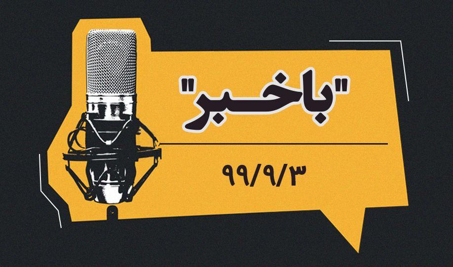 باخبر | 3 آذر ماه 1399
