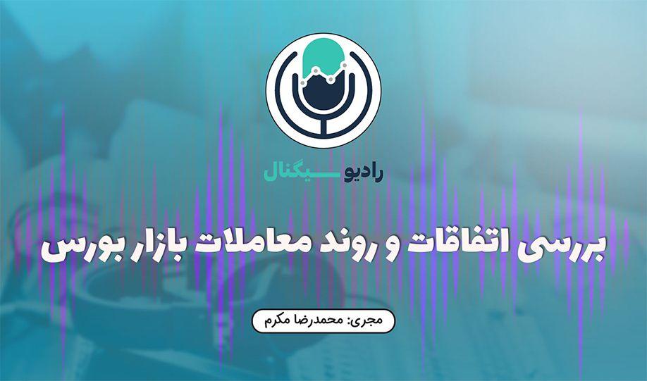 رادیو سیگنال | 3 آذر ماه 1399