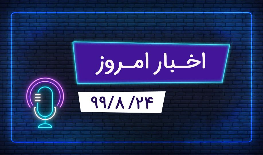 باخبر | 24 آبان ماه 1399