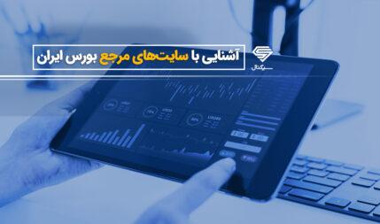 آشنایی با سایت های مرجع بورس در ایران