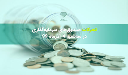 تحرکات صندوق های سرمایه گذاری در سهشنبه 4 آذر ماه 99