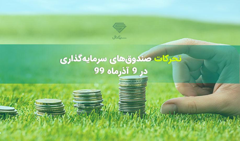 تحرکات صندوق های سرمایه گذاری در یکشنبه 9 آذر ماه 99