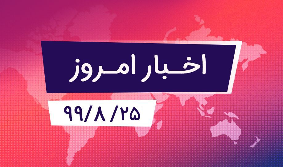 باخبر | 25 آبان ماه 1399